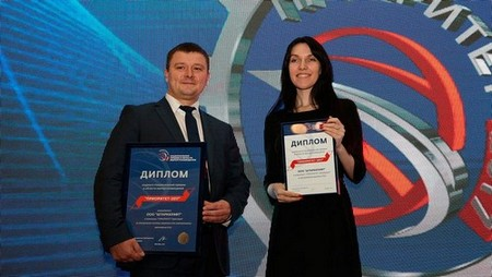 "The national award for import substitution ""PRIORITET-2018"""