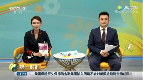 Chinese Edition of Book 'Mastering Bitcoin' Appears on State TV With 'Sanitized Title'